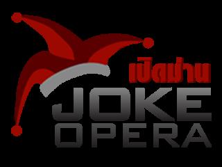 เปิดม่าน joke opera