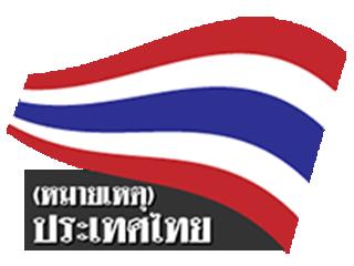 หมายเหตุประเทศไทย