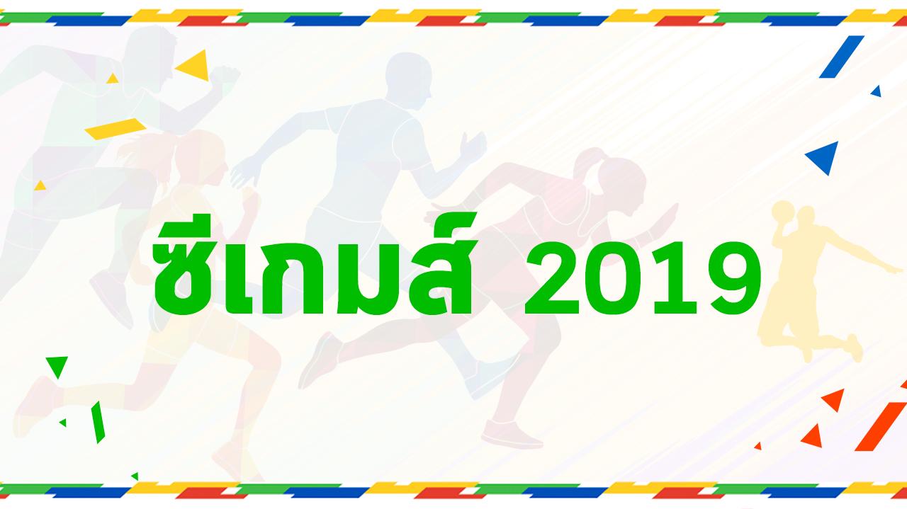 สรุปเหรียญซีเกมส์ 2019 ครั้งที่ 30 ตารางการแข่งขันนักกีฬาไทย จากประเทศฟิลิปปินส์