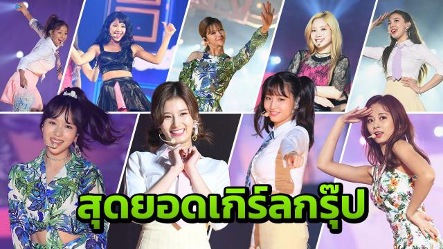 The best Korean girls come to Thailand! Two 3 hours full concert