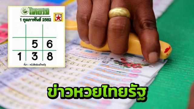 Last Numbers Lottery Lucky Numbers 01/02/62 Win at Thai Rath TV