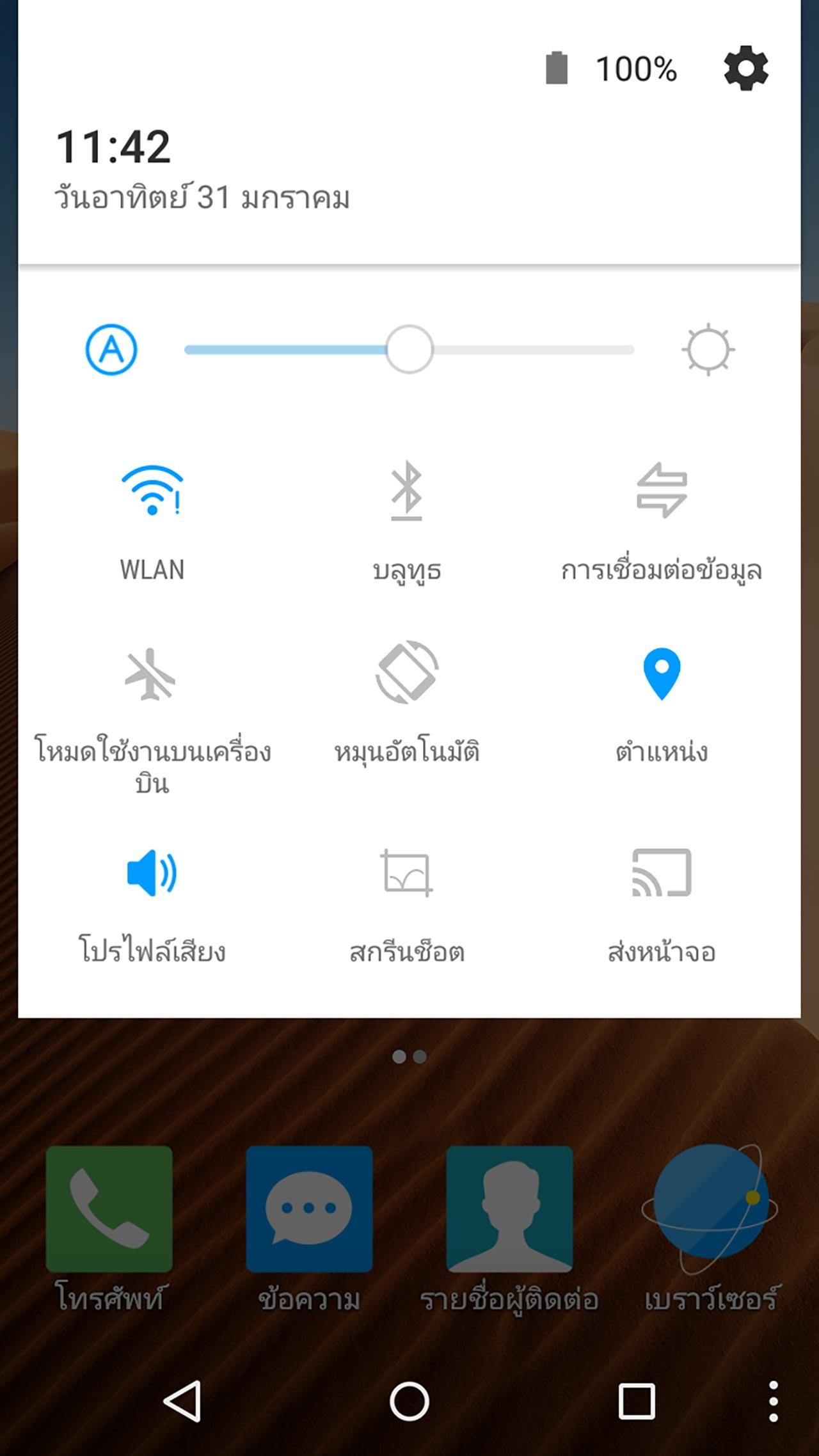 เมนู Notification และ Quick Setting