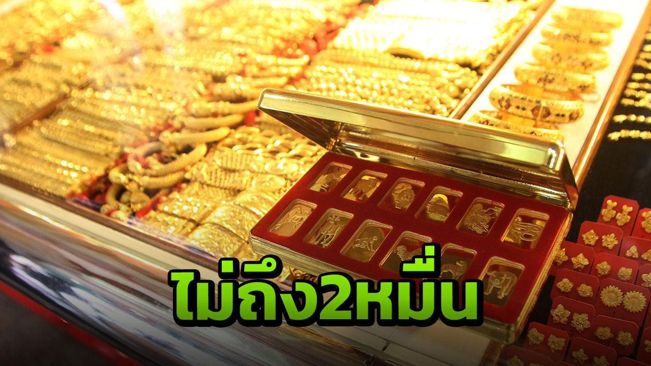 Gold Price Update In Thailand On Lottery Day The Trading Ociation Announced That Daily Has Dropped By 50 Baht Per Tonne Resulting A