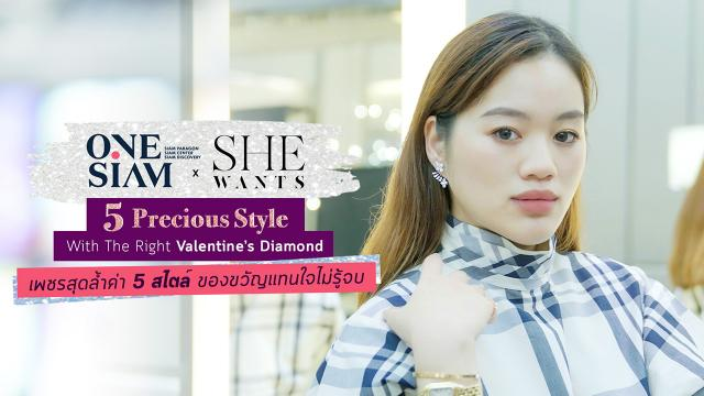 ONE SIAM x SHE WANTS EP.18 5 Precious Style with The Right Valentine's Diamond