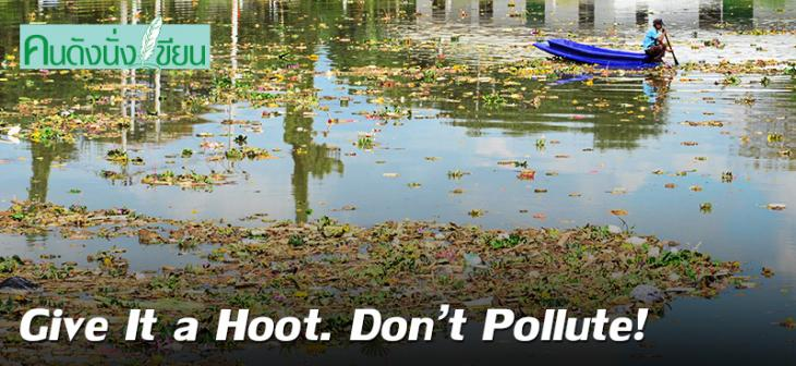 Give It a Hoot. Don't Pollute!