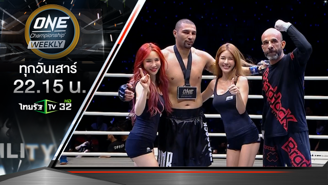 ONE Championship Weekly | 17-10-63 | Ep231