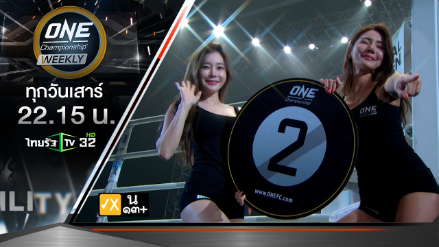 ONE Championship Weekly | 03-10-63 | Ep229