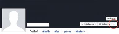 Facebook โดนแฮก จัดการอย่างไรดี!