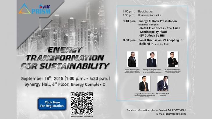 สัมมนา Special Forum: Energy Transformation for Sustainability