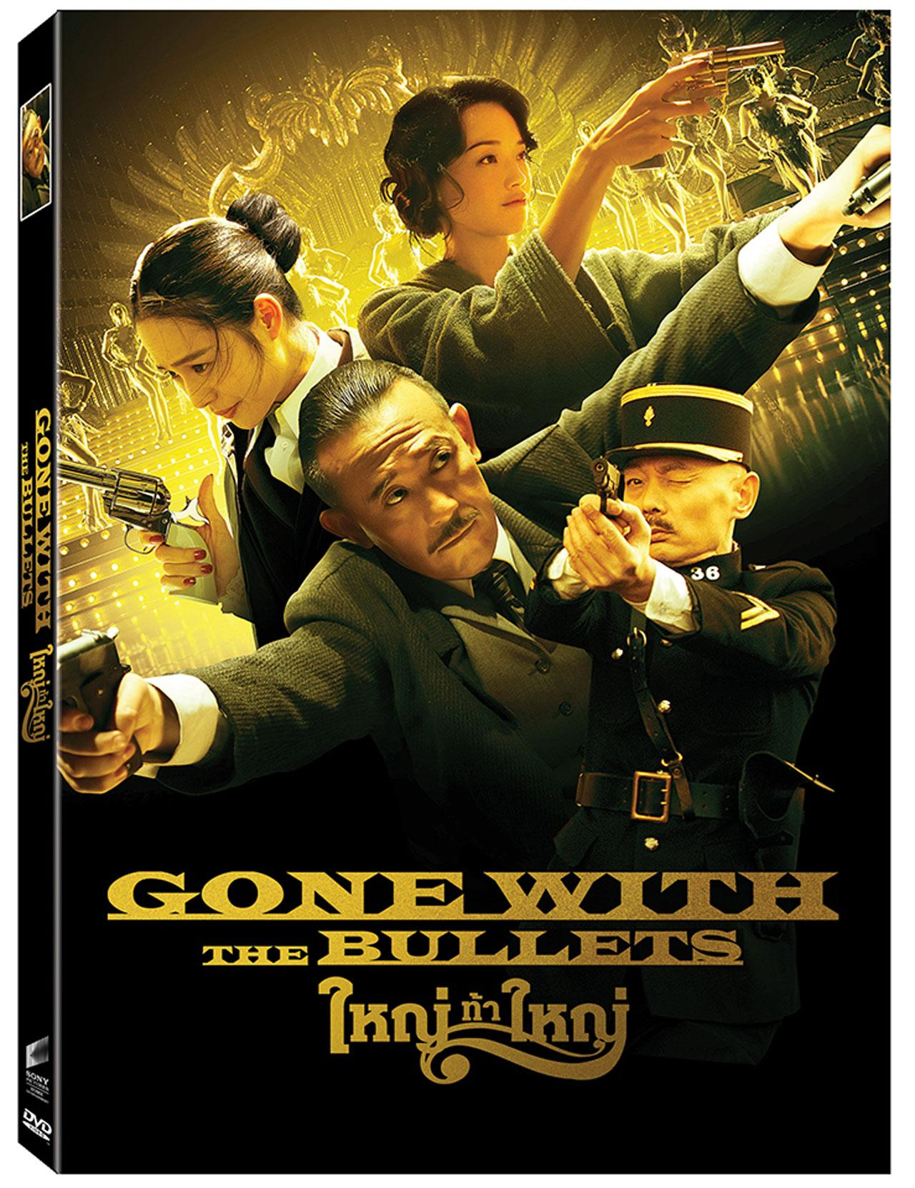 Gone with the Bullets : ใหญ่ท้าใหญ่